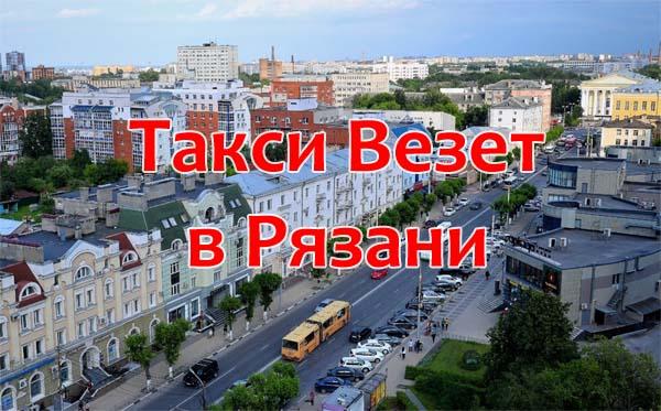Такси Везет в Рязани