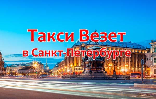 Такси Везет в Санкт-Петербурге