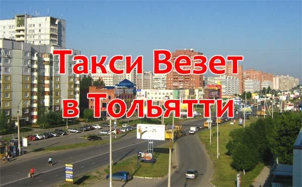 Такси Везет в Тольятти