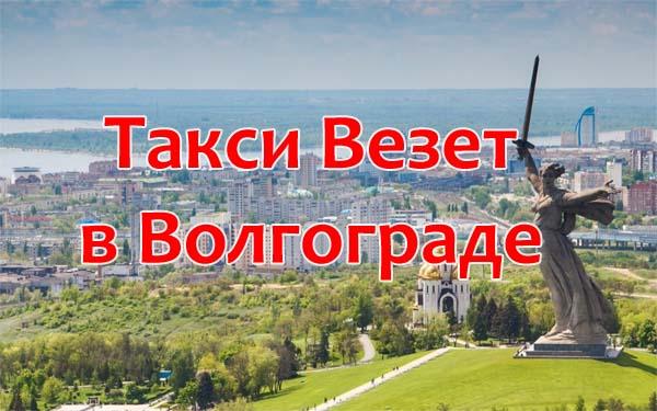 Такси Везет в Волгограде