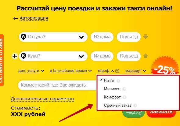 Тарифы такси Везет в Калининграде