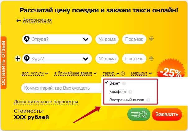 Тарифы такси Везет в Магнитогорске