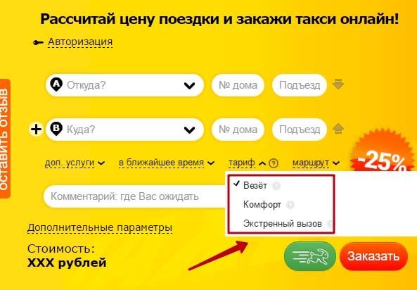 Тарифы такси Везет в Рязани