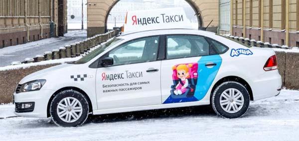 Автомобиль брендированный под детский тариф Яндекс Такси