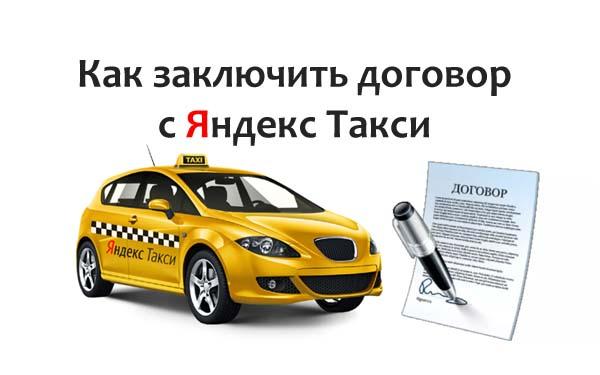 Договор с Яндекс Такси