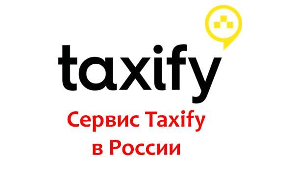 Сервис Taxify в России