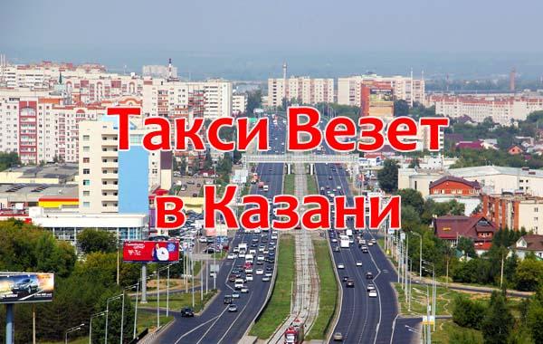 Такси Везет в Казани