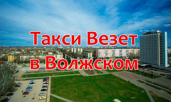 Такси Везет в Волжском