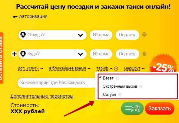 Тарифы такси Везет в Волжском