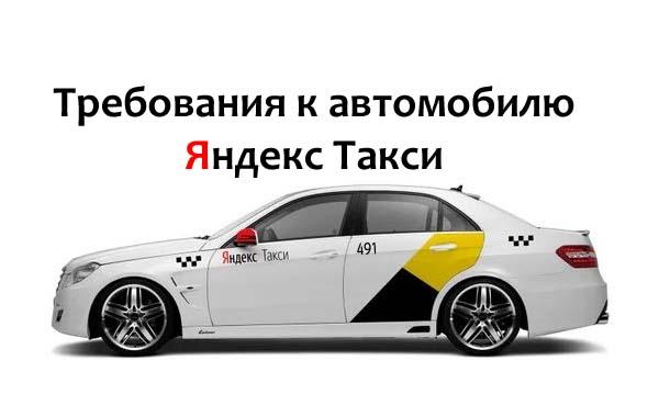 Требования к автомобилю Яндекс Такси