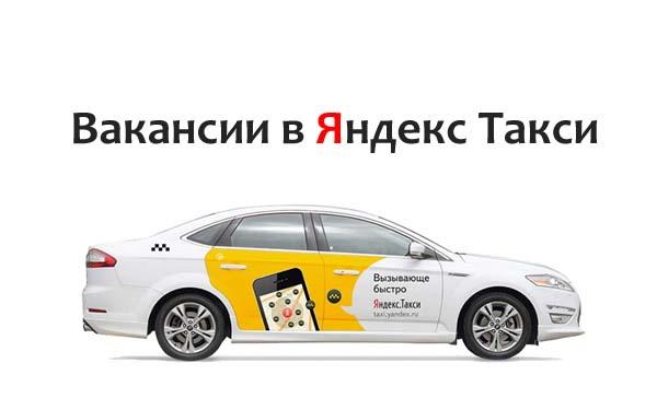 Вакансии в Яндекс Такси