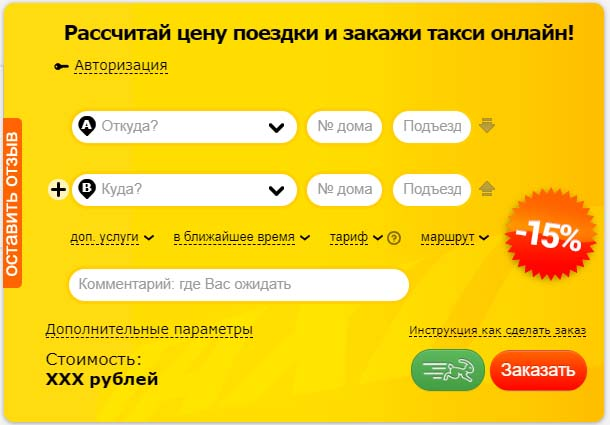 Пример формы заказа такси Везет в Таганроге
