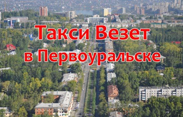 Такси Везет в Первоуральске