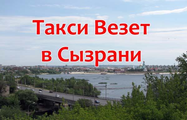 Такси Везет в Сызрани