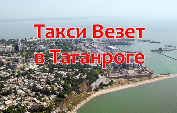 Такси Везет в Таганроге