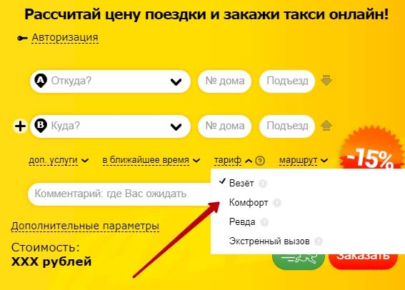 Тарифы такси Везет в Первоуральске
