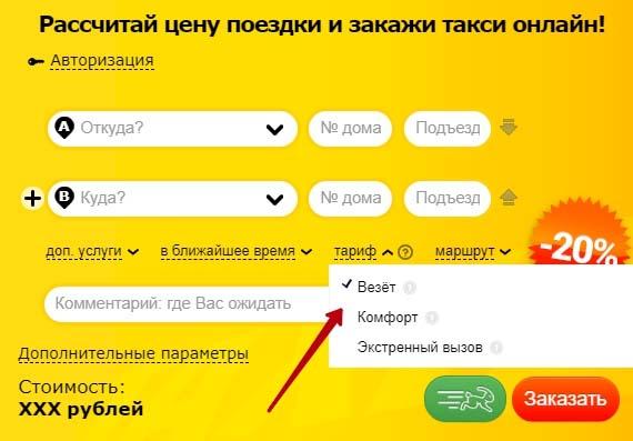 Тарифы такси Везет в Сызрани