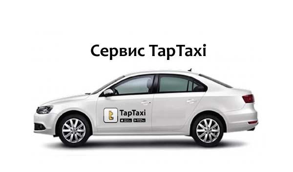 Сервис Тап такси