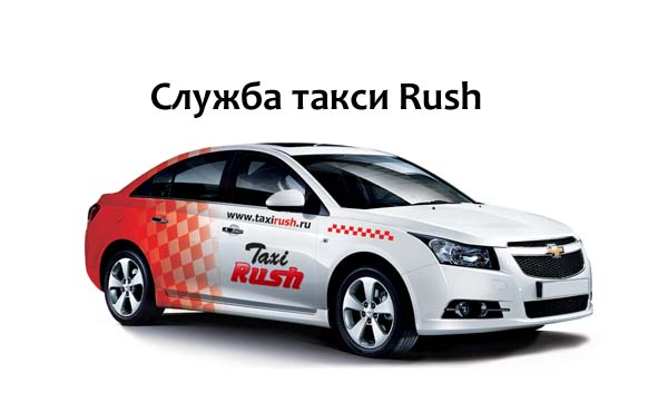 Служба такси Раш
