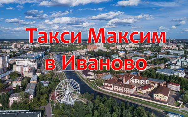 Такси Максим в Иваново