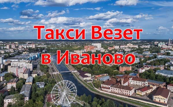Такси Везет в Иваново