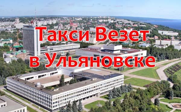 Такси Везет в Ульяновске