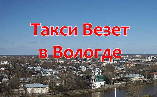 Такси Везет в Вологде
