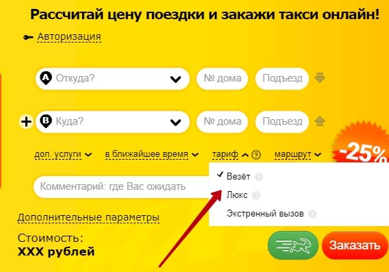 Тарифы такси Везет в Ульяновске