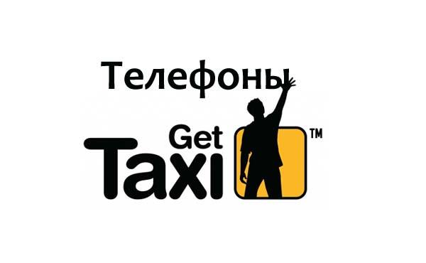 Телефоны Gett такси