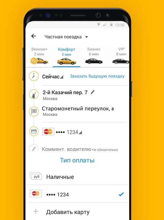 Заказ Гетт такси онлайн