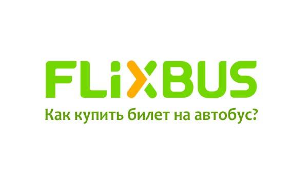 Фликсбас как купить билет на автобус