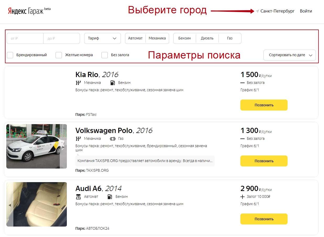 Как найти авто в сервисе Яндекс Гараж