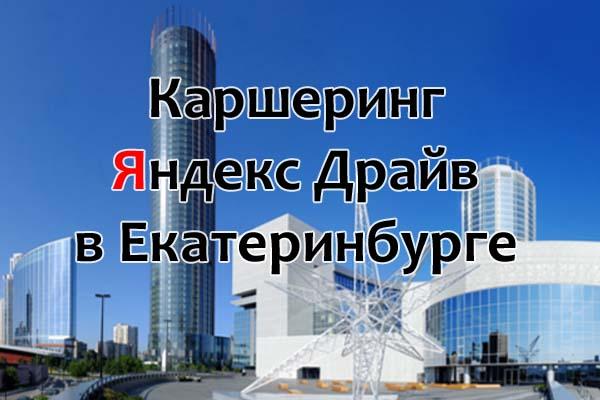 Каршеринг Яндекс Драйв в Екатеринбурге