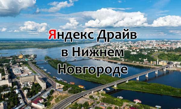 Каршеринг Яндекс Драйв в Нижнем Новгороде