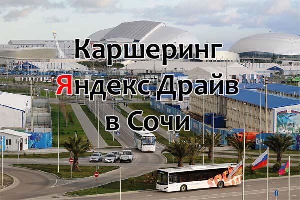 Каршеринг Яндекс Драйв в Сочи