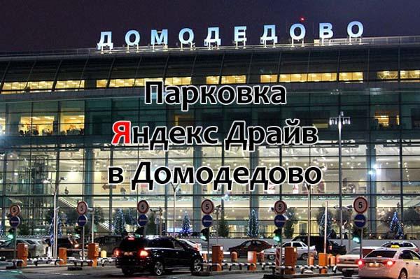 Парковка Яндекс Драйв в Домодедово