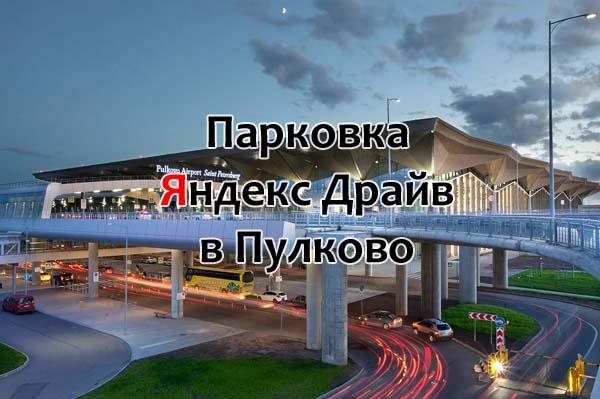 Парковка Яндекс Драйв в Пулково