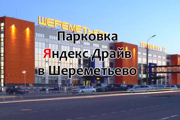 Парковка Яндекс Драйв в Шереметьево