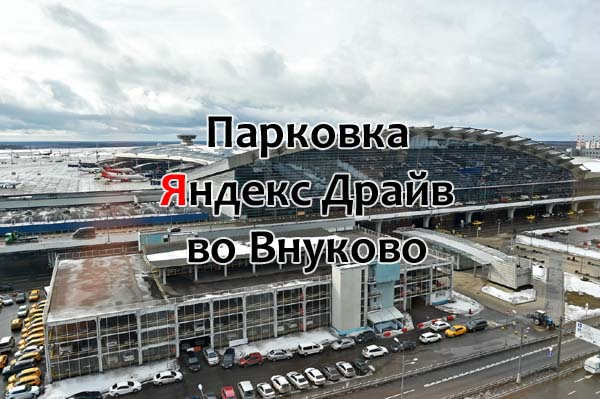 Парковка Яндекс Драйв во Внуково