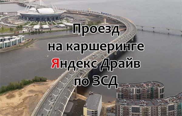 Проезд на каршеринге Яндекс Драйв по ЗСД