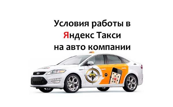 Условия работы в Яндекс Такси на авто компании