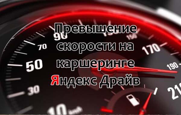 Яндекс Драйв превышение скорости