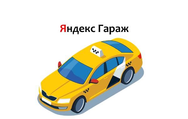 Яндекс Гараж