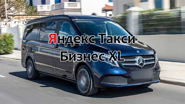 Яндекс Такси Бизнес XL