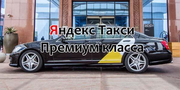 Яндекс Такси Премиум класса
