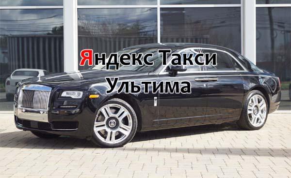 Яндекс Такси Ультима