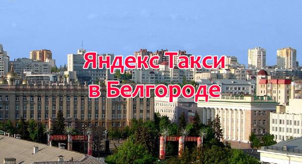Яндекс Такси в Белгороде