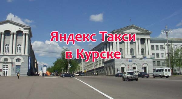 Яндекс Такси в Курске