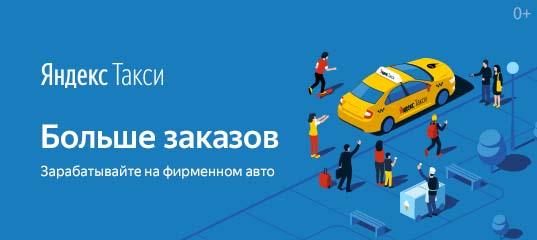 Зарабатывайте на фирменном авто Яндекс Такси
