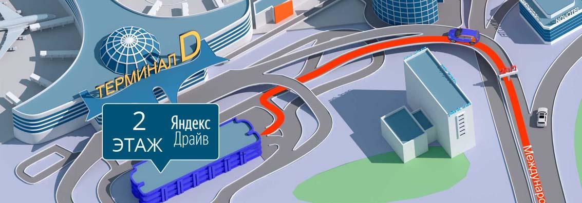 Зона парковки Яндекс Драйв в аэропорту Шереметьево